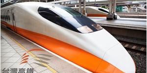 Vé THSR - Tàu Lửa Siêu Tốc Đi Từ Trạm THSR Taipei